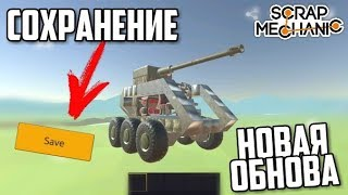 МЕГА НОВАЯ ОБНОВА В СКРАП МЕХАНИК SCRAP MECHANIC НА АНДРОИД ОБЗОР SUPER SCRAP SANDBOX ANDROID