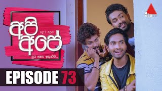 Api Ape | අපි අපේ | Episode 73 | Sirasa TV Thumbnail