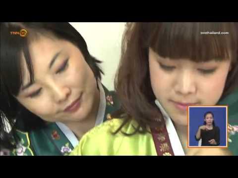 """""""ฮันบก"""" ชุดแต่งกายประจำชาติเกาหลีใต้  - TNN24"""