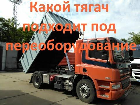 Какой тягач подходит под переоборудование? Маз, КамАЗ, Daf, Man, Volvo, Mersedes, а может быть Howo?