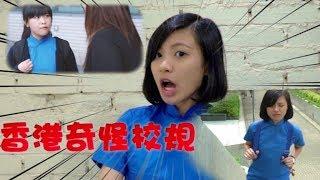 香港奇怪校規 weird school rules in hong kong