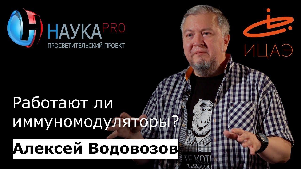 Алексей Водовозов - Работают ли иммуномодуляторы?