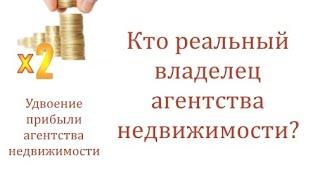 Кто реальный владелец агентства недвижимости?(http://realtornamillion.ru/ Кто реальный владелец агентства недвижимости? Как руководителю агентства недвижимости..., 2014-03-22T06:52:31.000Z)