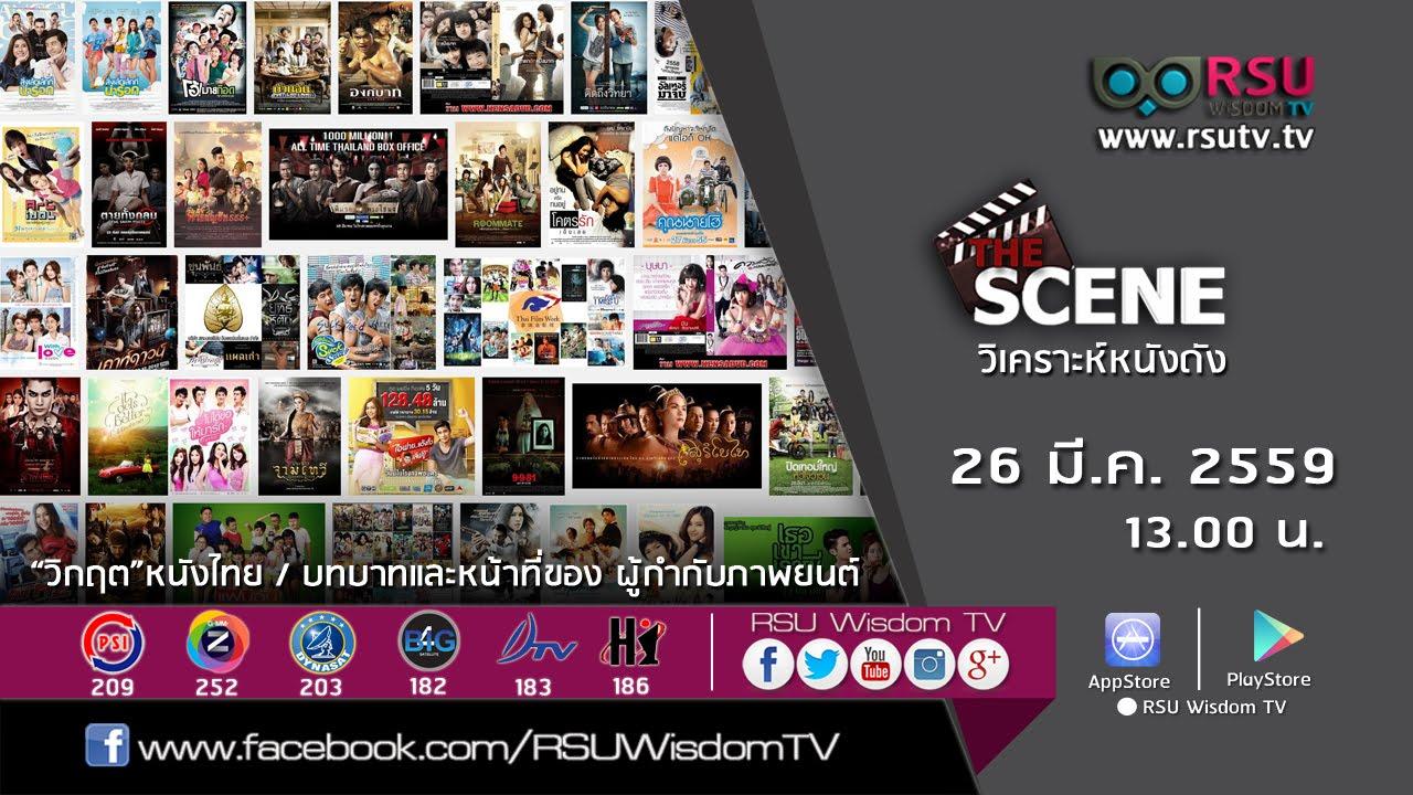 "The Scene : ""วิกฤต""หนังไทย / บทบาทและหน้าที่ของ ผู้กำกับภาพยนตร์"