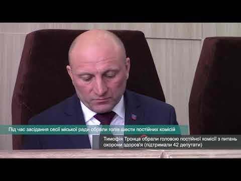 Телеканал АНТЕНА: Під час засідання сесії міської ради обрали голів шести постійних комісій