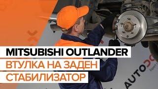 Как да сменим втулка на заден стабилизатор наMITSUBISHI OUTLANDER ИНСТРУКЦИЯ | AUTODOC