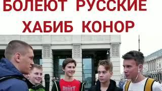Русские в поддержку Хабиба