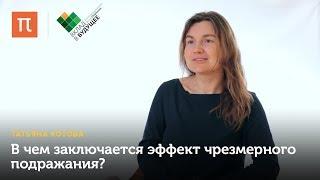 Процесс социального научения — Татьяна Котова