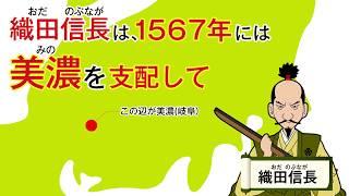 織田信長は、1567年には美濃を支配して、1568年には15代将軍足利義昭を...