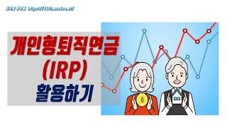 개인형 퇴직연금IRP 활용하기