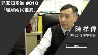 Publication Date: 2021-06-28 | Video Title: #兒家知多啲 010 -- 「理解兩代差異」(伊利沙伯中學校