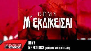 DEMY - Μ΄ Εκδικείσαι   Official Audio Release