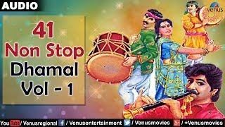 41 Non Stop Dhamal : Vol - 1 | Popular Gujarati Garba Songs | 2016 Songs