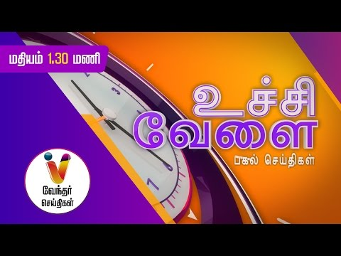 News Afternoon 1.30 pm (21/03/2017)