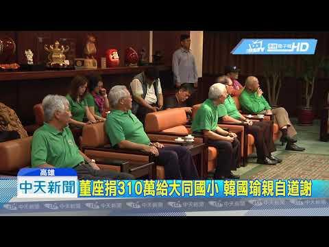 20190305中天新聞 董座捐310萬給大同國小 韓國瑜親自道謝