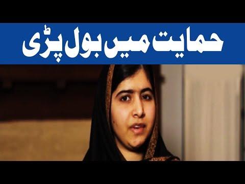Malala Yousafzai Bhi Maidaan Main Agai   Headlines 12 PM   8 September 2017