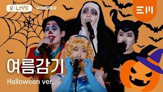 VOISPER (보이스퍼) - '여름감기 (Su…