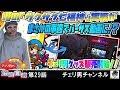 チェリ男チャンネル【バーサス】チェリ男の悠遊自適 第29話 -DSG WORLD-