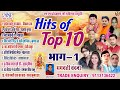 मैथिली में सबसे निक भगवती गीतक संग्रह - Non Stop Maithili Bhakti Song - Chaitra Navratri 2020