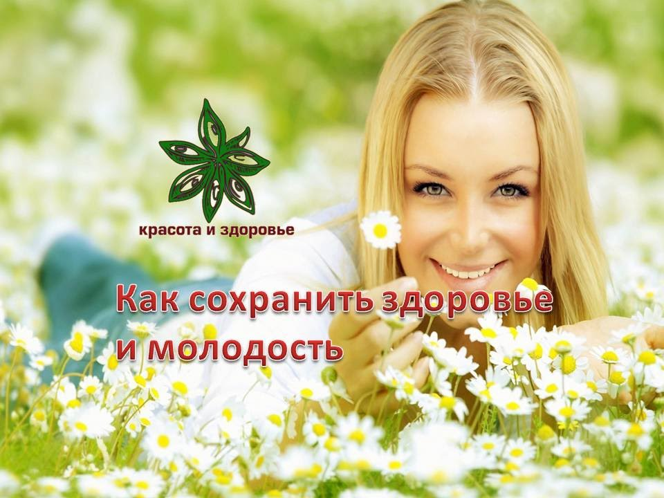 Молодость красота здоровье картинка