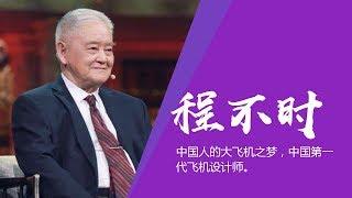 《中国面孔》 程不时:中国人的大飞机之梦 中国第一代飞机设计师   CCTV