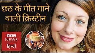 Chhath Pooja: American citizen Christine sings beautiful Chhath songs  (BBC Hindi)