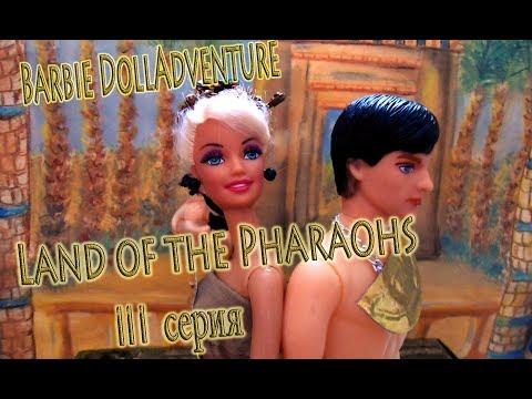 """Land of the Pharaohs 3 серия, сериал """"Земля Фараонов"""" Приключения куклы Барби. Мультфильм Barbie"""