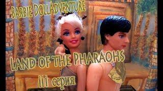 Смотреть сериал Land of the Pharaohs 3 серия, сериал