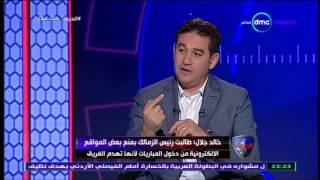 الحريف - خالد جلال : الاعلام يحاول تضخيم مشاكل نادي الزمالك