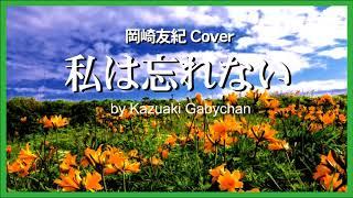岡崎友紀さんは歌手というよりも、女優、アイドルという立ち位置だった...