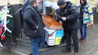 Похороны российских банков во Львове(Похороны российских банков во Львове. Активисты в понедельник принесли гроб в закрывшееся отделение Альфа..., 2016-02-01T16:14:50.000Z)