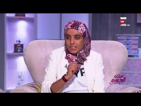 ست الحسن - حوار مع أبطال مصر لكأس العالم في كرة القدم النسائية الموحدة