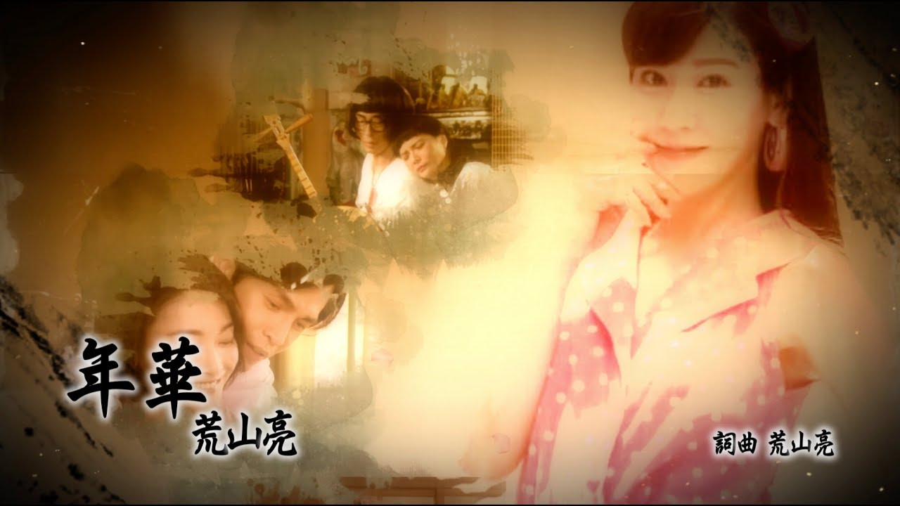 荒山亮 Ric Jan『 年華 』【官方 MV / Official Videos 】 #1