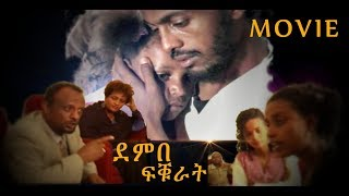 Eritrean Movie 'Dembe Fqurat' 5 Final a film by Fereja Salh