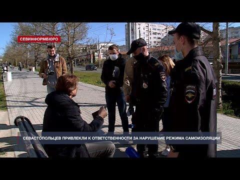 Шесть севастопольцев привлекли к ответственности за нарушение режима самоизоляции
