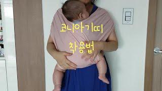 코니아기띠 착용법 (konny baby carrier)…