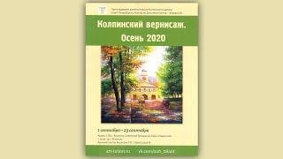 """Выставка """"Колпинский вернисаж. Осень 2020"""""""