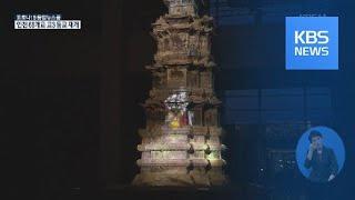 디지털로 부활한 문화유산, 경계를 허물다 / KBS뉴스…