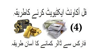 Forex Trading in Urdu Hindi how to fully verified your hot Forex account