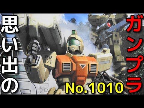 1010 1/100 RGM-79[G] 陸戦型ジム  『MASTER GRADE』