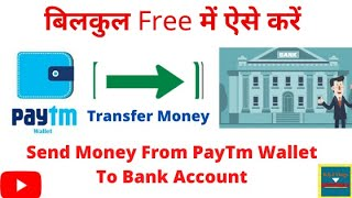 How To Transfer Money From PayTm Wallet to any Bank Account Free || Online Money Transfer 2020.