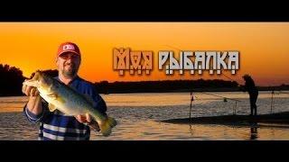 Моя рыбалка. Выезд интернет-сообщества на нижнюю Волгу. Часть 1