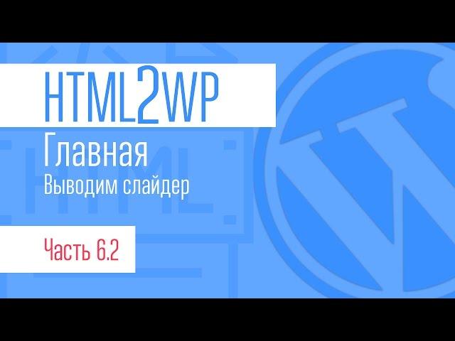 HTML2WP. Серия #6.2. Главная. Выводим слайдер