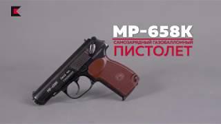 Пневматический пистолет МР 658К