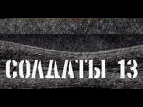 Солдаты. 13 сезон 19 серия