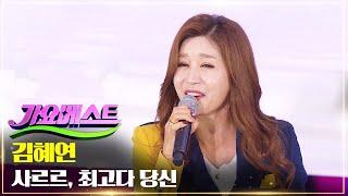 김혜연 - 사르르, 최고다 당신, 서울 대전 대구 부산…