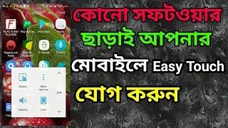 কোন সফ্টওয়্যার ছাড়াই আপনার মোবাইলে Easy Touch যোগ করুন   Bangla Tips And Trick