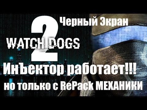 Watch dogs 2 черный экран при запуске + Решение проблемы+