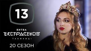 Битва экстрасенсов. Сезон 20. Выпуск 13 от 25.12.2019