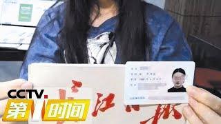 《第一时间》 20190523 2/2| CCTV财经